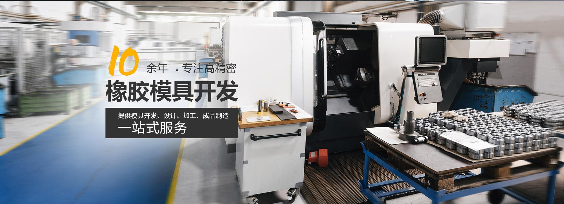 佳诺佳精密-20余年专注高精密橡塑模具开发